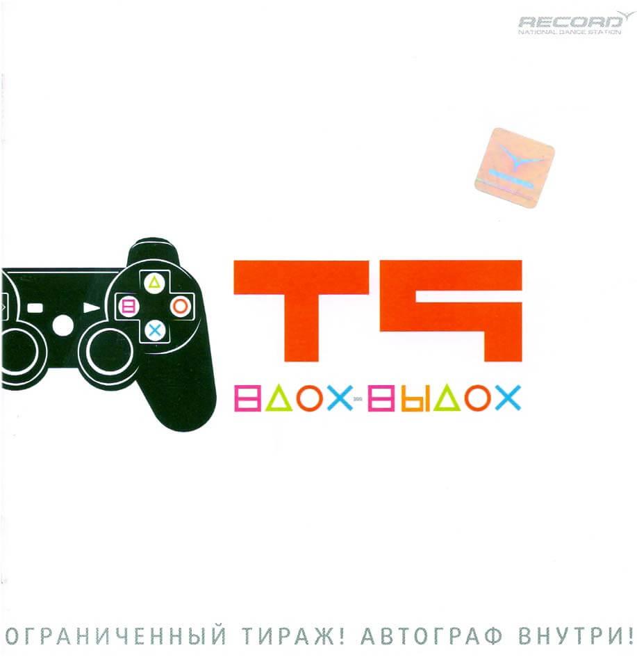 t9 - Вдох выдох