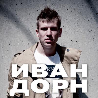 Иван Дорн | Ivan Dorn | ВКонтакте