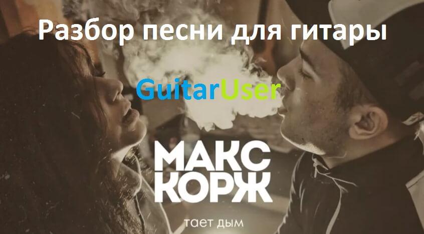 Макс Корж - Тает дым